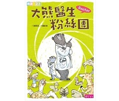Doctor大熊醫生粉絲團