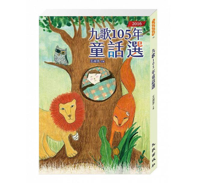 九歌105年童話選封面圖