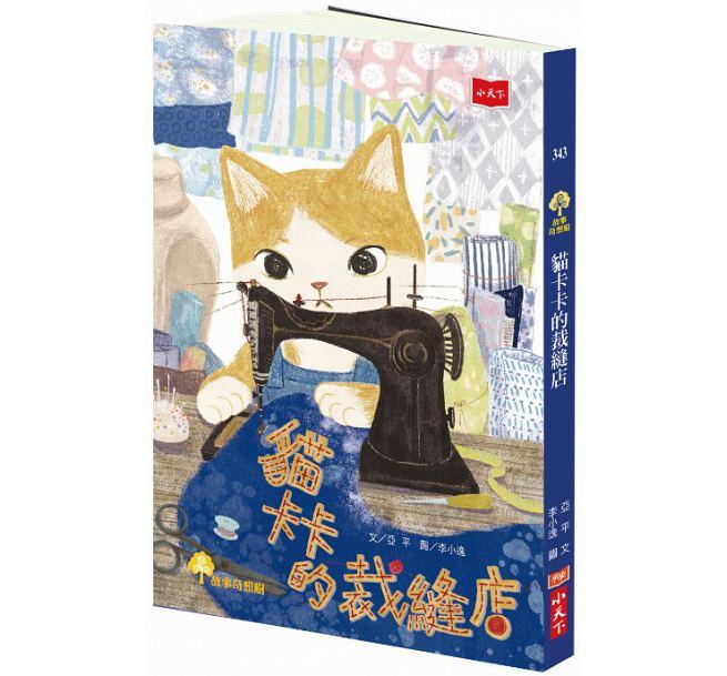 貓卡卡的裁縫店封面圖