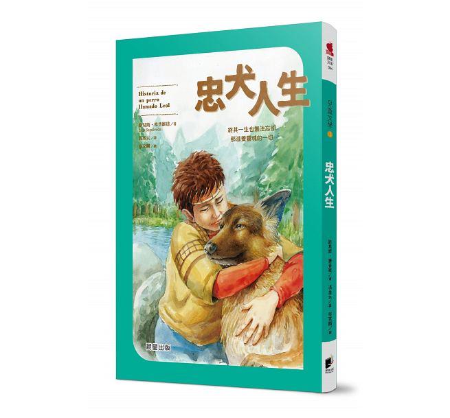 忠犬人生( Historia de un perro llamado Leal)封面圖