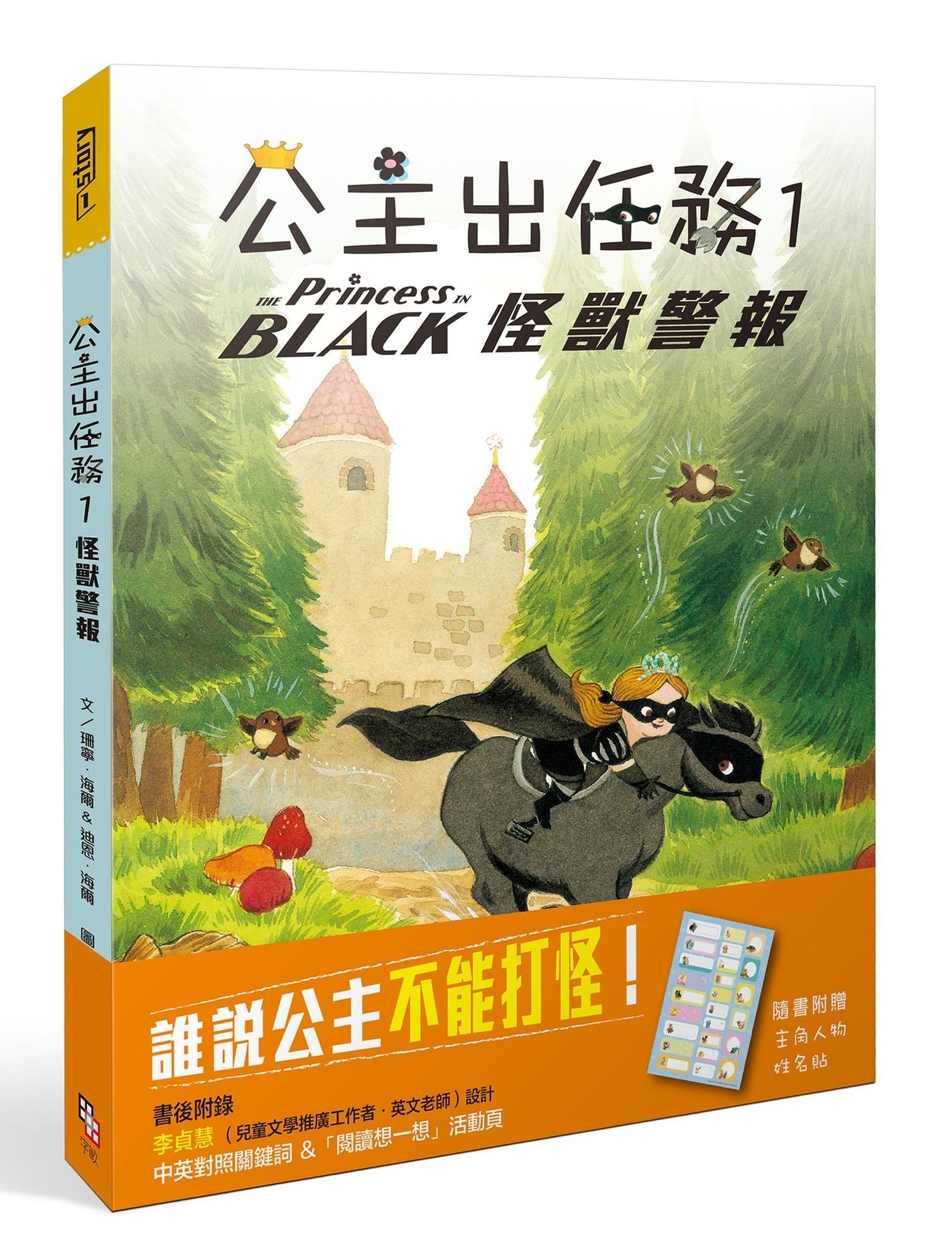 公主出任務01:怪獸警報( Princess In Black)封面圖