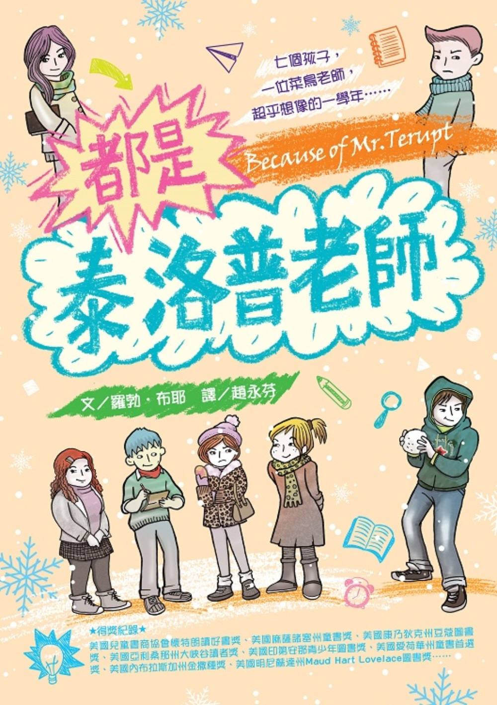 都是泰洛普老師( Because of Mr.Terupt)封面圖