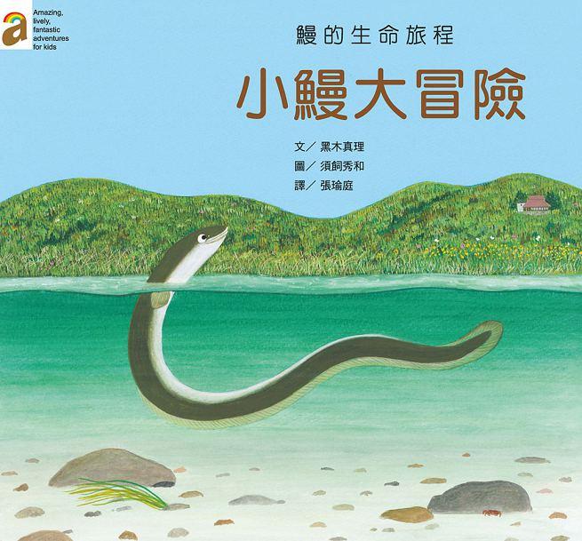 小鰻大冒險:鰻的生命旅程( もりのてがみ)封面圖