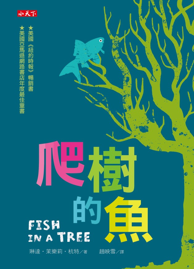 爬樹的魚( FISH IN A TREE)