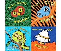 寶寶躲貓貓系列遊戲書(共4冊)