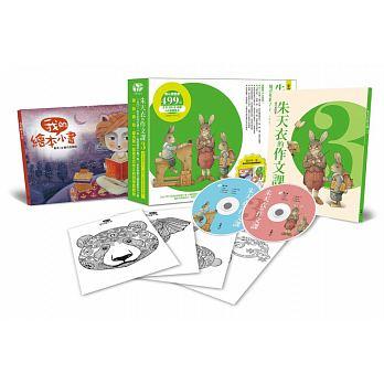 朱天衣的作文課3:用引導的方式,讓孩子發揮寫作的本能!(2片CD+《朱天衣的作文課3》一本+《我的繪本小書》一冊+《色彩想像力練習著色卡》一組4張+硬殼精緻書盒)