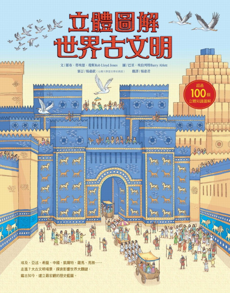 立體圖解世界古文明( See Inside the Ancient World)封面圖