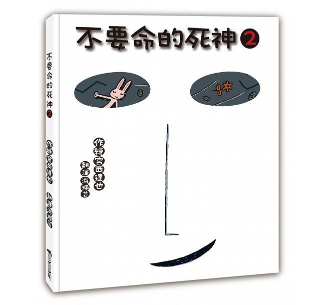 不要命的死神2( シニガミさん2)