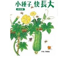 小種子,快長大(蔬菜篇)