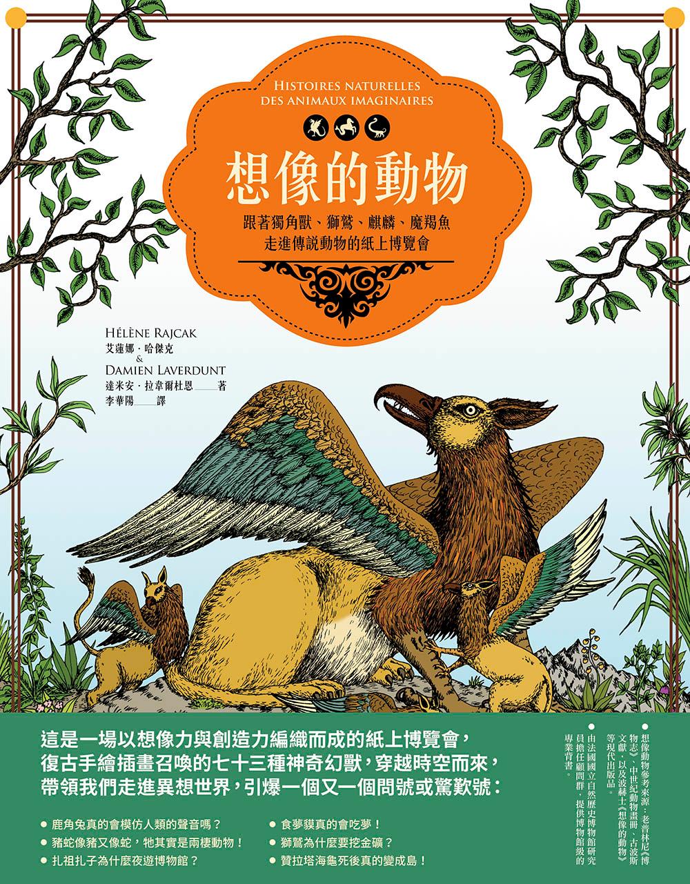 想像的動物:跟著獨角獸、獅鷲、麒麟、魔羯魚,走進傳說動物的紙上博覽會( Histoires naturelles des animaux imaginaires)