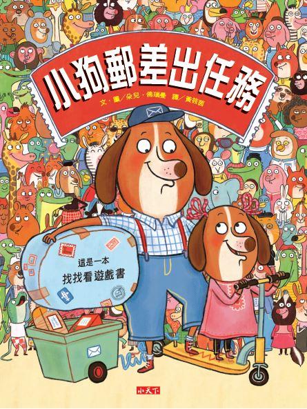 小狗郵差出任務( DIGBY DOG SAVES THE DAY)封面圖