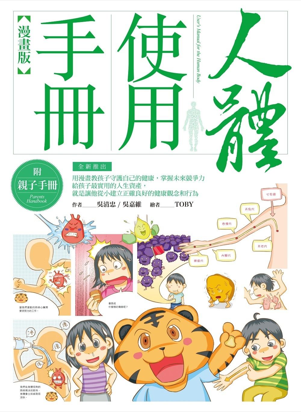 人體使用手冊【漫畫版】 (附親子手冊)
