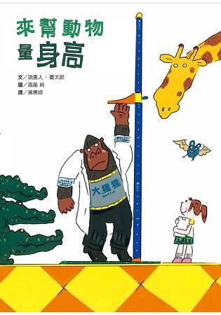 來幫動物量身高( どうぶつしんちょうそくてい)封面圖