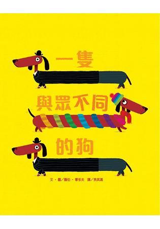一隻與眾不同的狗( ODD DOG OUT)封面圖