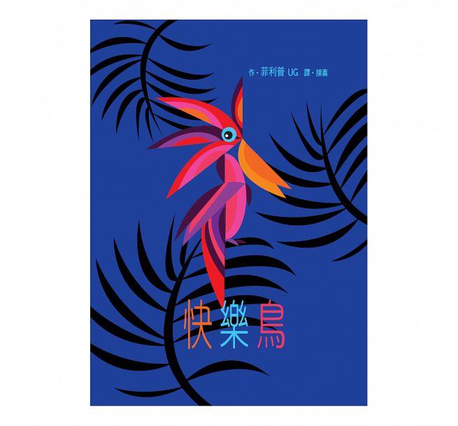 快樂鳥( DRÔLE D'OISEAU)