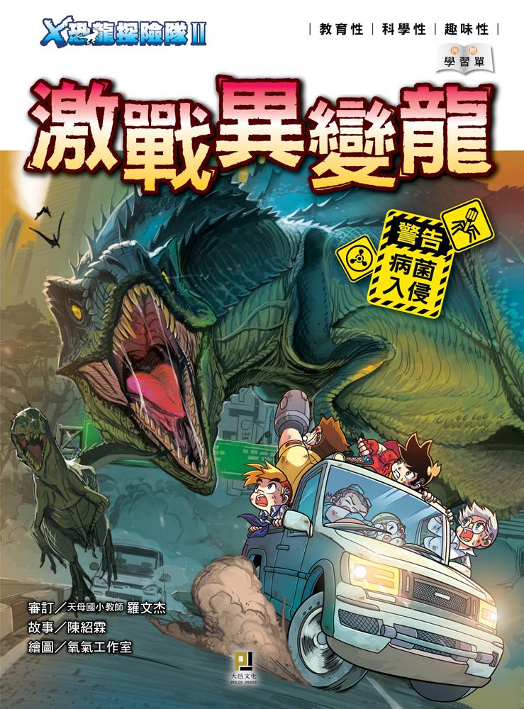 X恐龍探險隊Ⅱ激戰異變龍(附學習單)封面圖