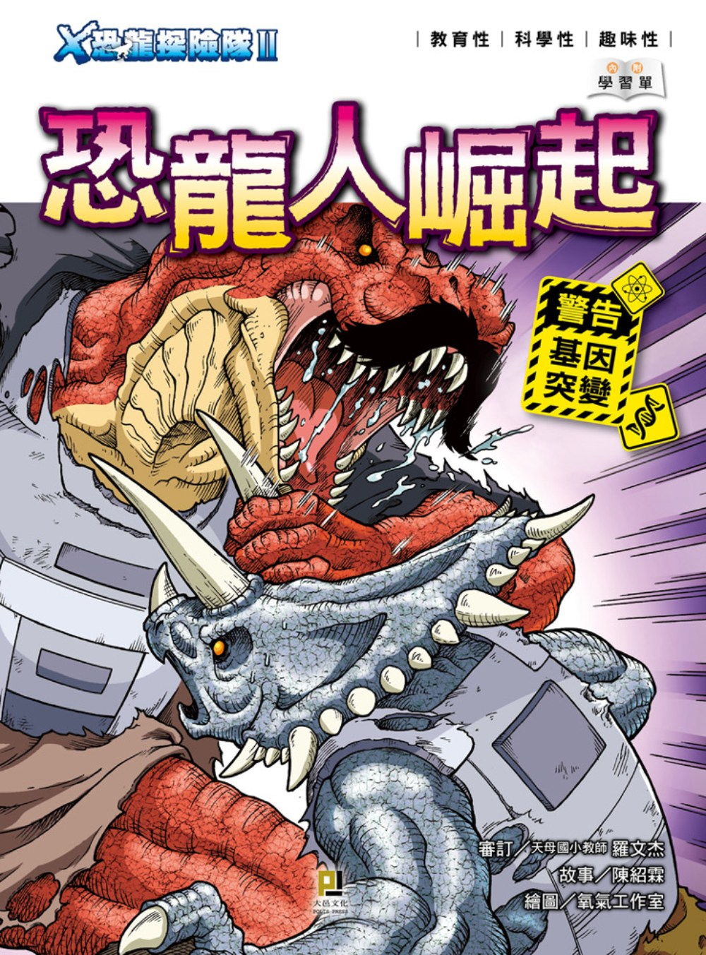 X恐龍探險隊Ⅱ恐龍人崛起封面圖