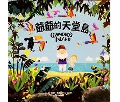 爺爺的天堂島( Grandad's Island)