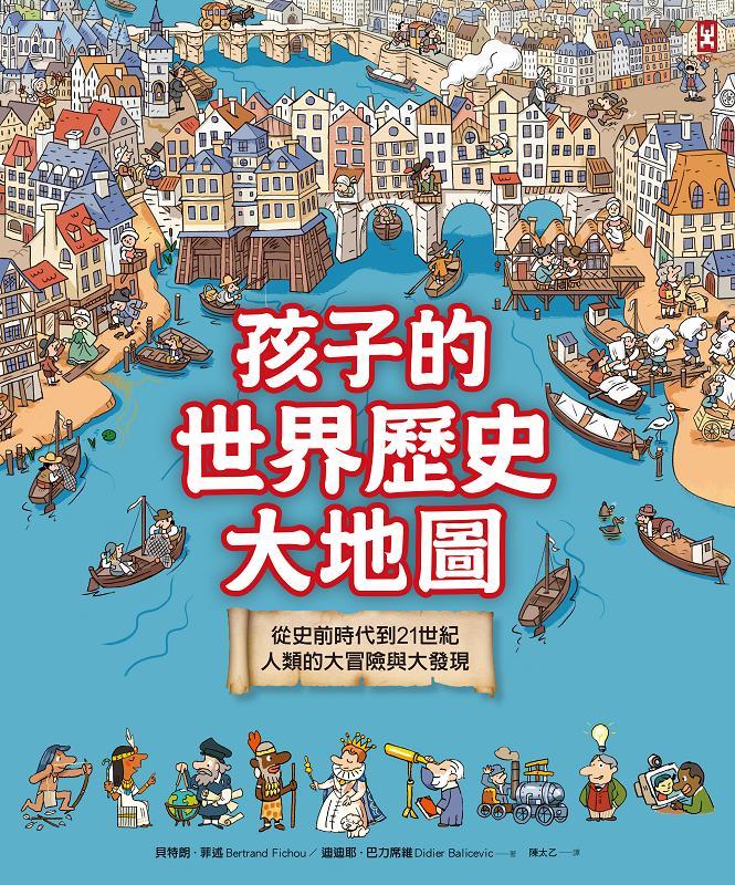 孩子的世界歷史大地圖:從史前時代到21世紀,人類的大冒險與大發現(書後附動動腦Q&A)封面圖