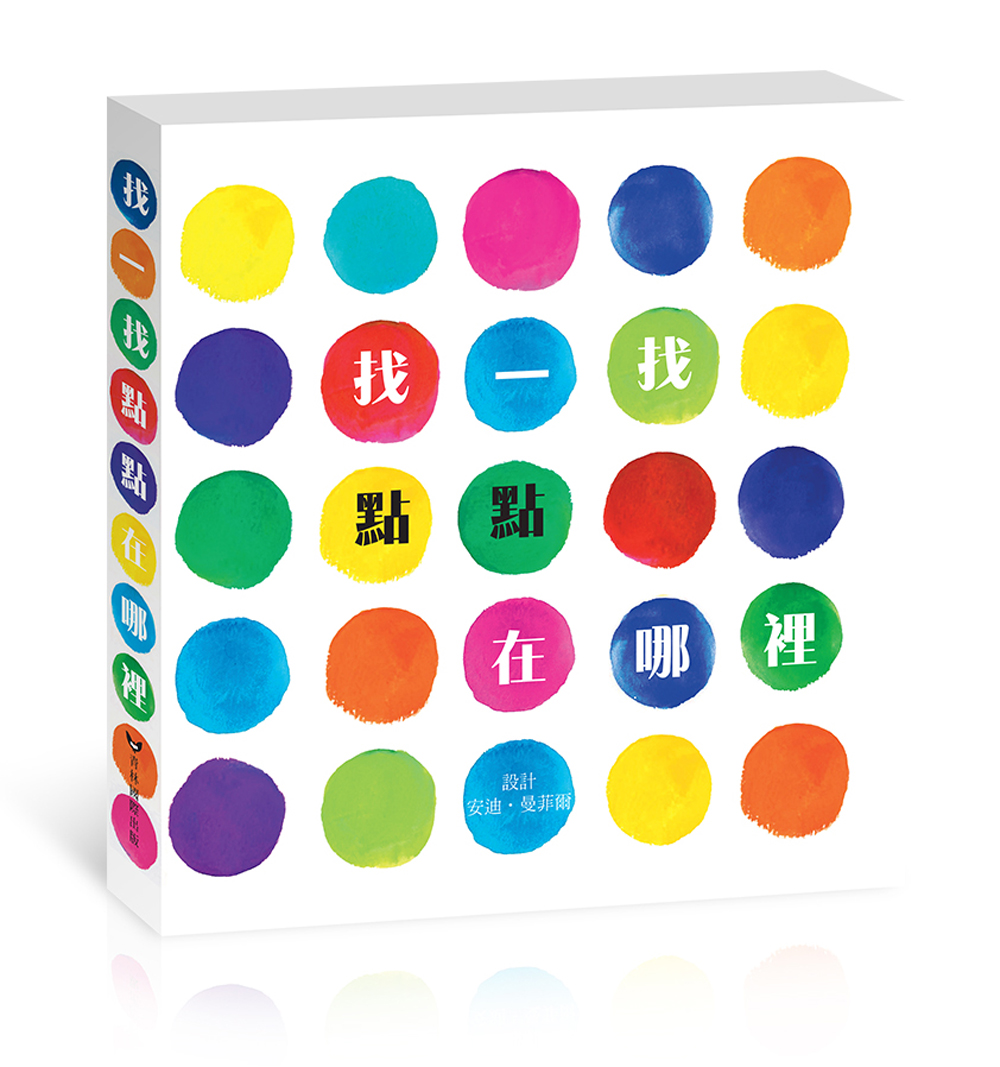 找一找點點在哪裡:中英雙語立體遊戲書( Find the dots)