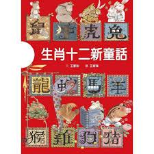 生肖十二新童話封面圖