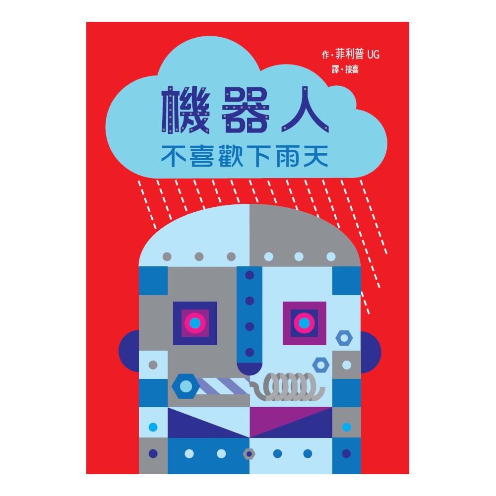 機器人不喜歡下雨天( LES ROBOTS N'AIMENT PAS L'EAU)封面圖