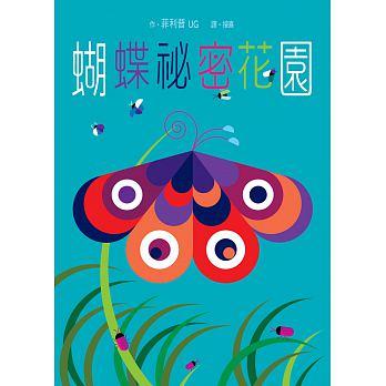 蝴蝶祕密花園( Le jardin des papillons)