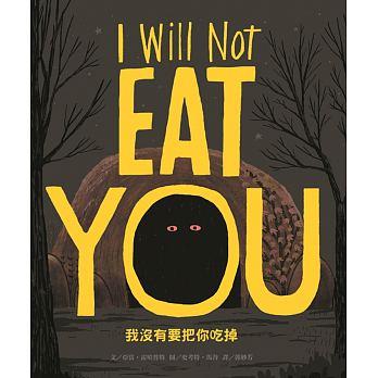我沒有要把你吃掉( I Will Not Eat You)