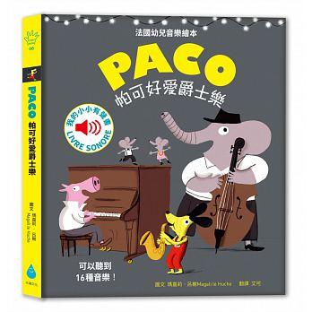 帕可好愛爵士樂( PACO et le jazz)封面圖