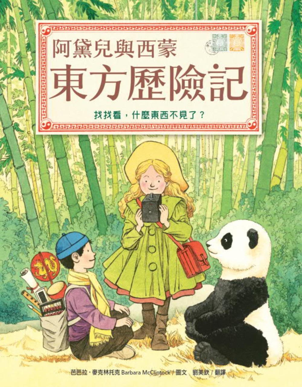 阿黛兒與西蒙東方歷險記:找找看,什麼東西不見了?( Lost and Found:Adèle & Simon in China)