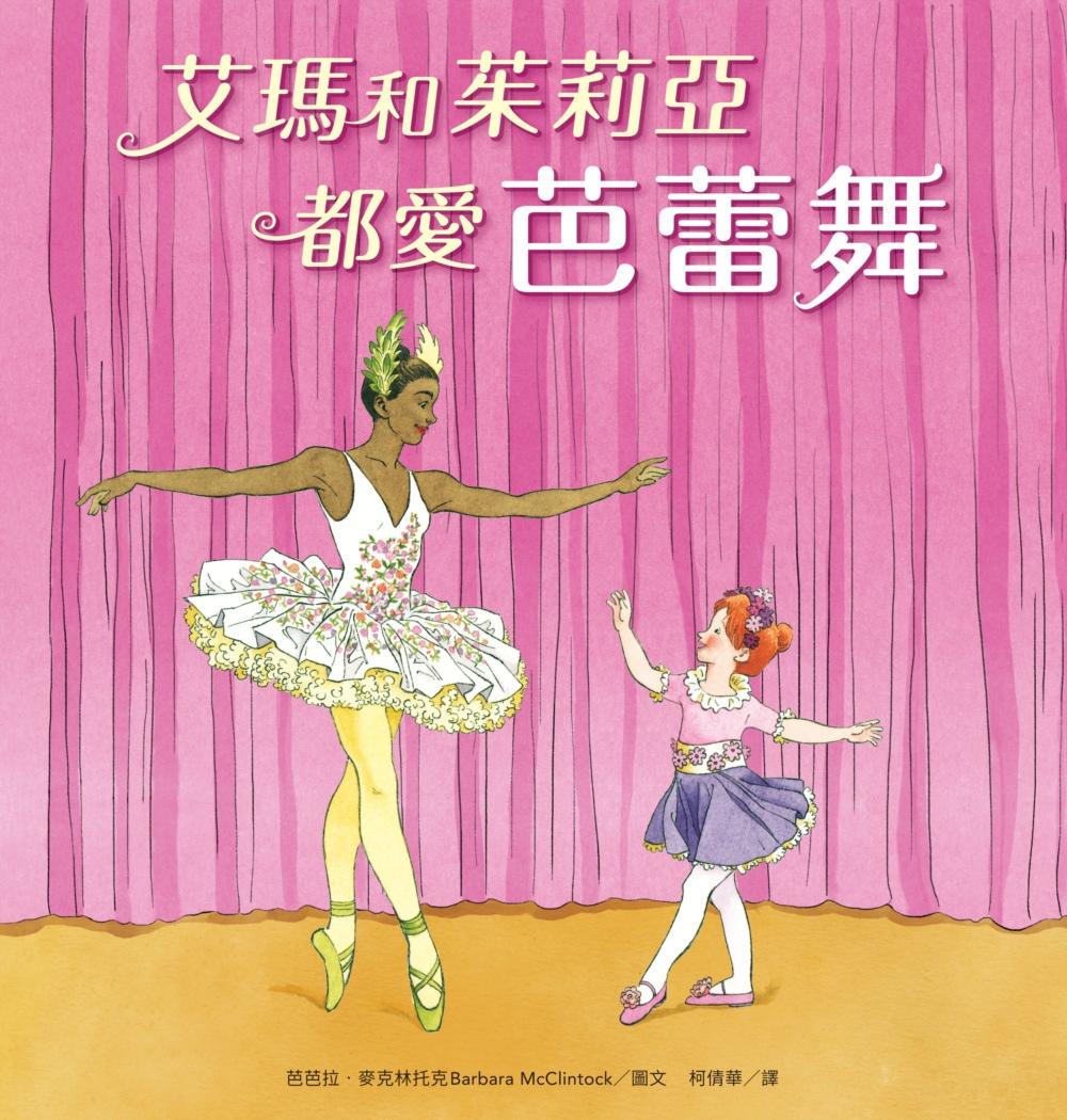 艾瑪和茱莉亞都愛芭蕾舞( Emma and Julia Love Ballet)