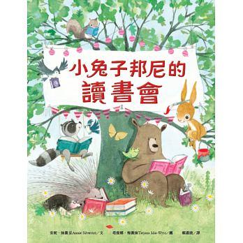 小兔子邦尼的讀書會( Bunny's Book Club)封面圖