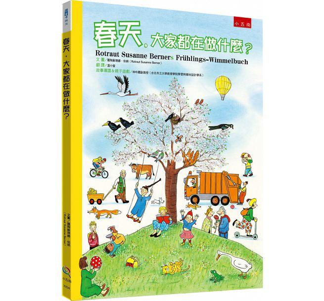 春天,大家都在做什麼?( Rotraut Susanne Berners Frühlings-Wimmelbuch)封面圖