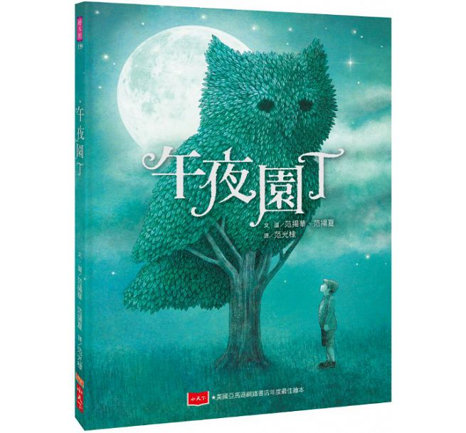 午夜園丁( The Night Gardener)封面圖