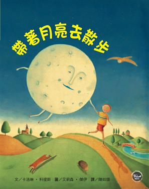 帶著月亮去散步( I Took the Moon for a Walk)