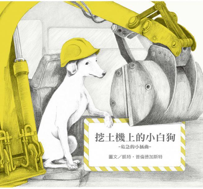 無字想像繪本3:挖土機上的小白狗( DOG ON A DIGGER)封面圖