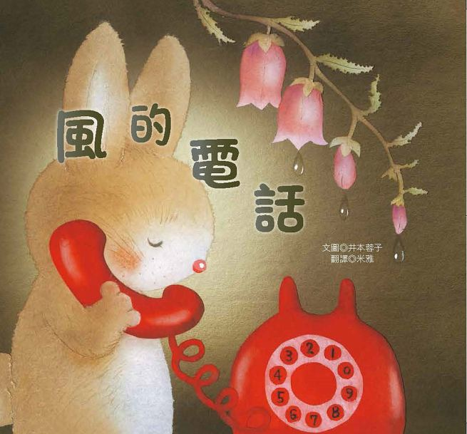 風的電話( かぜのでんわ)封面圖