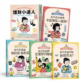 理財小達人系列1─4(共四冊):一起學習個人理財、家庭理財、國家經濟、世界金融