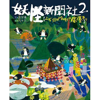 妖怪新聞社2:止不住的哈啾與癢癢事件封面圖