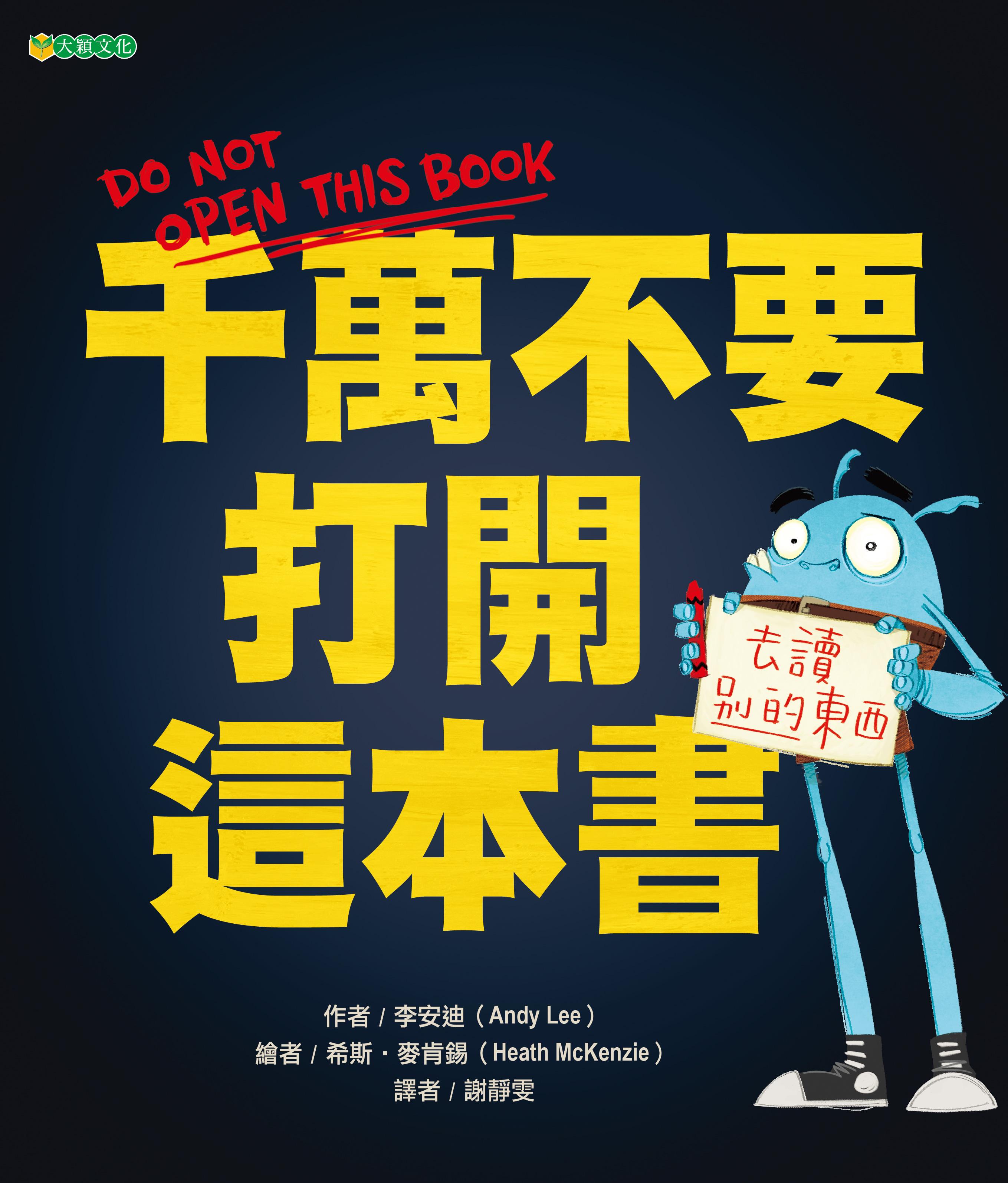 千萬不要打開這本書( Do not open this book)封面圖