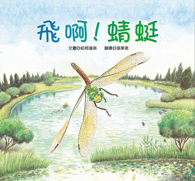飛啊!蜻蜓封面圖