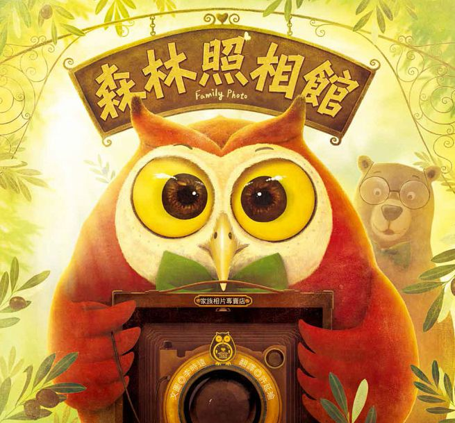 森林照相館封面圖