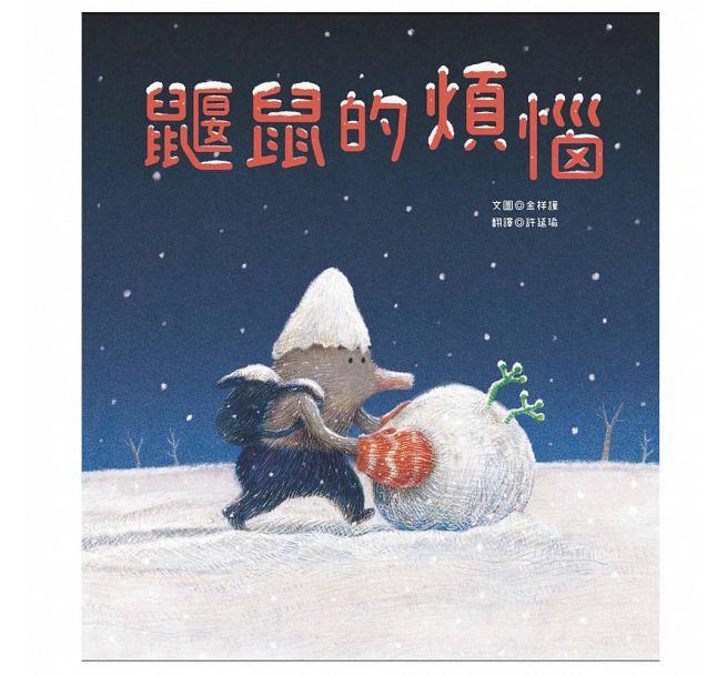鼴鼠的煩惱( 두더지의 고민)封面圖
