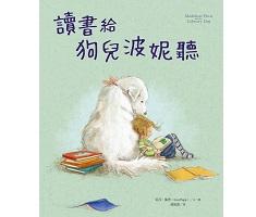讀書給狗兒波妮聽( Madeline Finn and the Library Dog)封面圖
