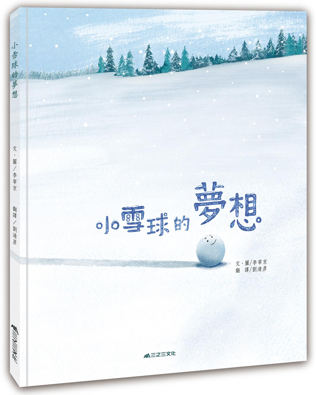 小雪球的夢想( 작은눈덩이연필제목)封面圖