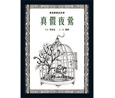 童嘉畫圖說故事:真假夜鶯封面圖