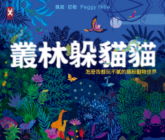 叢林躲貓貓:怎麼找都玩不膩的繽紛動物世界封面圖