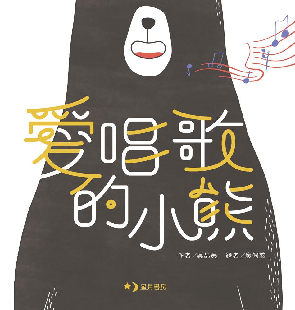 愛唱歌的小熊封面圖