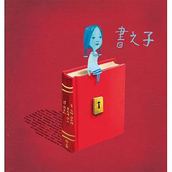 書之子( A Child of Books)封面圖