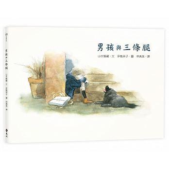 男孩與三條腿  ANOMICHI封面圖